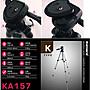 【聯合小熊】Kamera KA-157 羽量級 三腳架 適用一般小型 輕便型 數位相機類單眼 EX1 EX2 S100