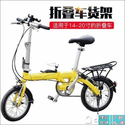 14-20寸折疊腳踏車貨架鋁合金尾架騎行裝備可載人貨架後座配件【優品良鋪】
