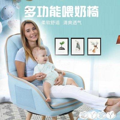 餵奶椅 喂奶椅陽台小沙髮臥室哺乳沙髮單人懶人沙髮高靠背孕婦午睡休閒椅 新品LX