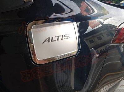 (小鳥的店)豐田 2019-20 12代 ALTIS 白金油蓋 油箱蓋 油蓋 貼片 雙色處理 19 altis