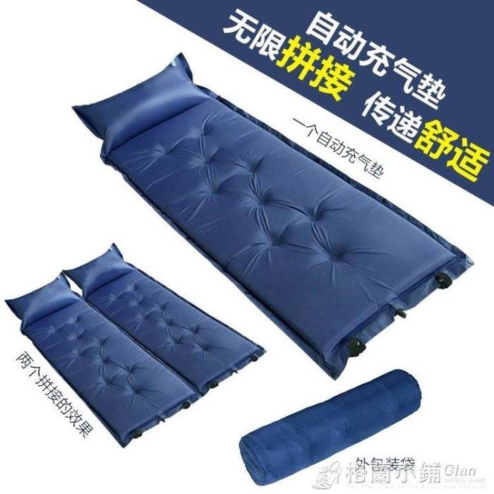 自動充氣墊戶外帳篷睡墊午休床墊單人加厚便攜雙人防潮墊戶外墊子ATF 【全館免運】