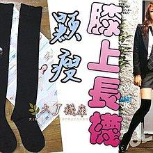 E-9 流行細針膝上襪【大J襪庫】長統襪女生-黑色膝上襪-彈性佳-細針超細纖維-棉質-加長彈性束口不滑落-長腿升級!