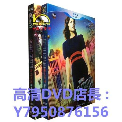 高清DVD 美劇 Agent Carter 特工卡特 1-2季 完整版 繁體中字 全新盒裝 兩套免運