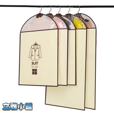 【立雅小舖】韓版 無紡布衣服防塵套《衣服防塵套LY0024》