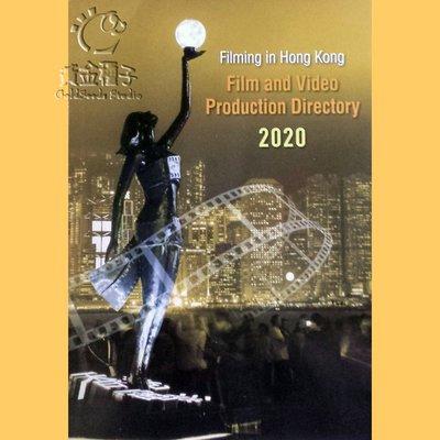影視 : 2020 Film & Video Production Directory