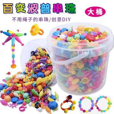 雙12購物節-兒童手工串串珠玩具無繩百變波普珠子益智DIY創意繞珠桶套裝530顆   全館免運