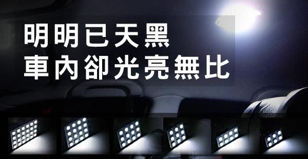 TG-鈦光 LED SMD 5050 SMD 8 pcs  爆亮型室內燈 車門燈 室內燈 行李箱燈 Outlander