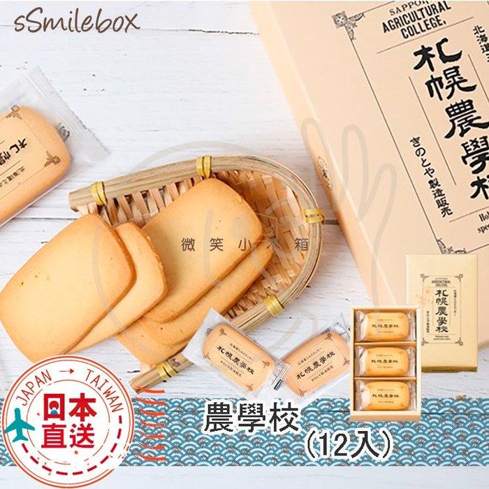 微笑小木箱『周周空運』  日本北海道限定  札幌農學校 特濃牛奶餅乾 北海道名產 農學校 potato 薯條三兄弟