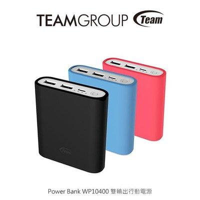 --庫米--Team Power Bank WP10400 雙輸出行動電源 內建智慧辨識及自動電源開關功能 支援快速充電