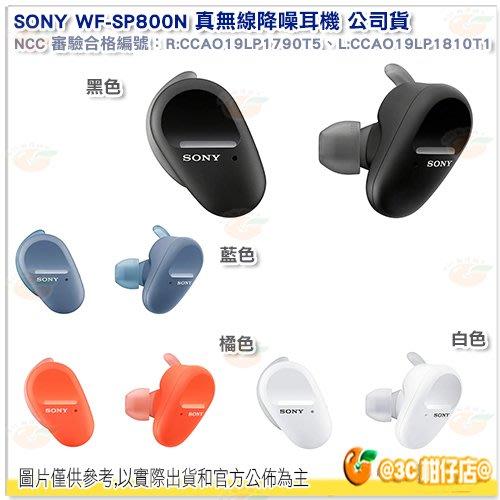 註冊送健身卷 再送秀泰電影票 SONY WF-SP800N 真無線降噪耳機 公司貨 藍牙耳機 無線耳機 降噪 防水 防汗