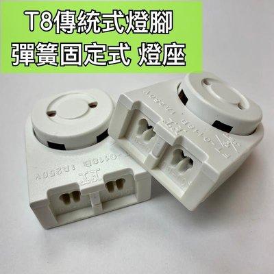 【築光坊】T8傳統式燈腳 彈簧固定式 燈座 傳統T8燈具專用10W 20W 30W 40W 2尺 4尺 T8燈管 LED
