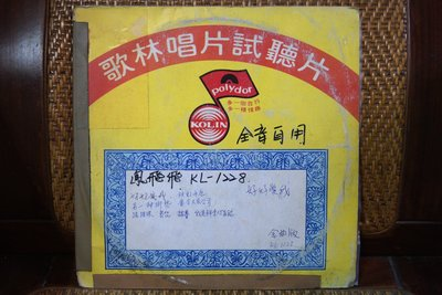 【大目標LP精品】鳳飛飛之歌 KL-1228 好好愛我、秋虹升起、葬花、踏夢