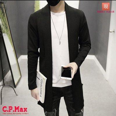 CPMAX 針織外套 針織衫 毛衣外套 長版針織衫 羊毛外套 圓領毛衣 韓版針織 日系外套 韓版外套 男外套【T08】