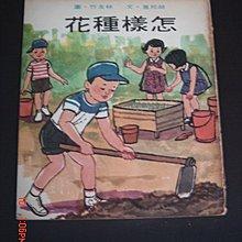 [ 古書善本懷舊珍藏 ] 中華兒童叢書.早期圖文.台灣省政府教育廳.兒童讀物編輯.58年.怎麼種花
