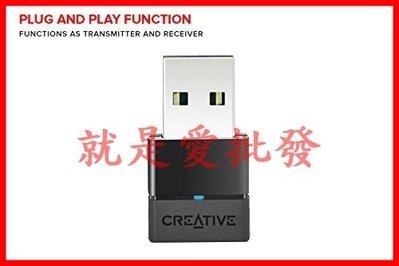 ~就昰愛批發~ 代購創新 CREATIVE BT-W2 USB Bluetooth藍芽藍牙音訊接收器 W0056