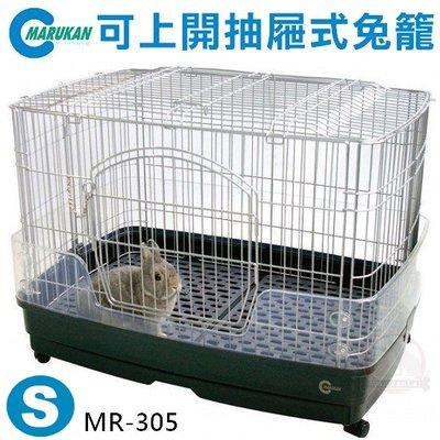 汪旺來【】日本MARUKAN可上開抽屜式兔籠S號MR-305(附輪子)天竺鼠籠/貂籠/刺蝟籠