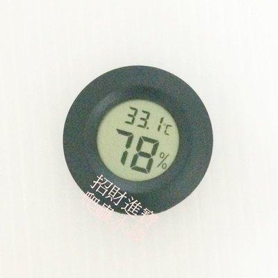 溫濕度計 溼度計 溫度計 電子 兩棲 爬蟲 角蛙 守宮 蜥蜴 蛇 陸龜 烏龜 樹蛙 青蛙 變色龍 生態 缸 網 箱