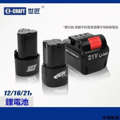 僅電池-世匠16.8V電池雙速鋰電鑽家用多功能電動螺絲刀電起子手槍鑽另有12V21V電池