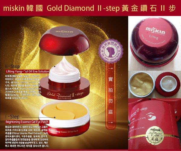 miskin 韓國 Gold Diamond Ⅱ-step 黃金鑽石Ⅱ步 貴婦眼膜貼 黃金鑽石眼膜 眼霜