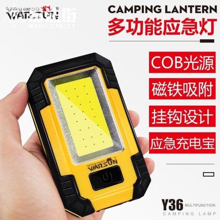 野營帳篷露營燈充電超亮戶外應急家用照明燈磁鐵吸附led燈營地燈