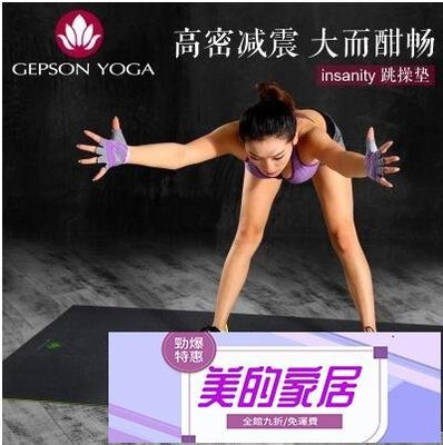加寬防滑黑色insanity瑜伽墊跑步keep瑜珈T25運動健身跳墊 NMS【美的居家】