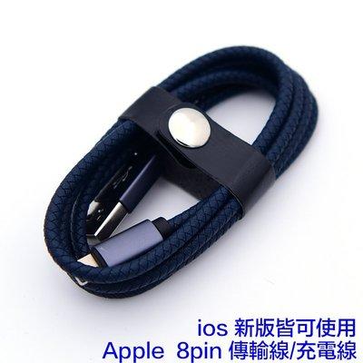 【EC數位】2A 1M 編織傳輸線 Apple iPhone i5 i6 i7 plus 充電線 100cm 藏青色