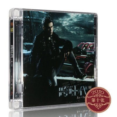 正版 JAY周杰倫專輯 跨時代 CD+歌詞本JAY第10張音樂唱片計入銷量