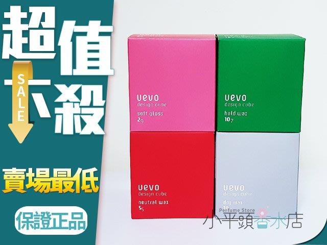 《小平頭香水店》DEMI UEVO 卵殼膜彩色造型髮蠟 灰積木 綠積木 粉紅積木 紅積木  80G