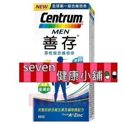 【seven健康小舖】【善 存 男性綜合維他命(65錠/盒)】添加B群、葉黃素、鋅、鎂