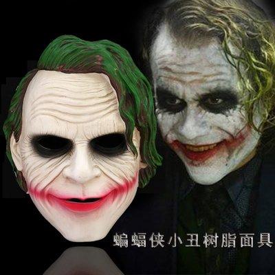 蝙蝠俠小丑面具 男 恐怖舞會cos裝扮萬圣節黑暗騎士電影樹脂面具