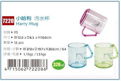 『 峻 呈 』(全台滿千免運 不含偏遠 可議價)  佳斯捷 7220 小哈利 冷水杯 / 塑膠杯/ 茶杯/ 台灣製 新北市