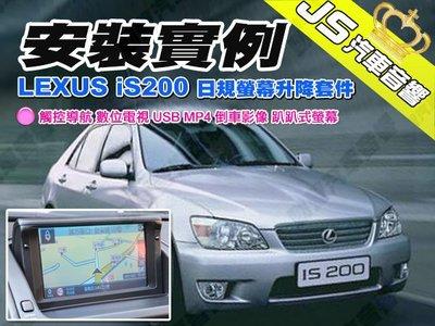 勁聲汽車多媒體 LEXUS iS200 日規螢幕升降套件 觸控導航 數位電視 USB MP4 倒車影像 趴趴式螢幕