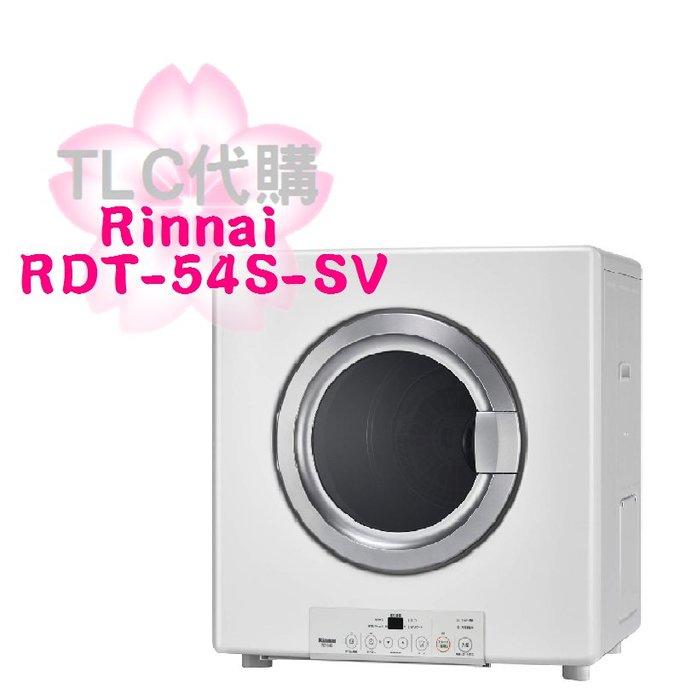 【TLC代購】 Rinnai 林內 瓦斯烘衣機 烘衣機 乾衣機 RDT-54S-SV 5kg ❀新品 ❀預定 ❀