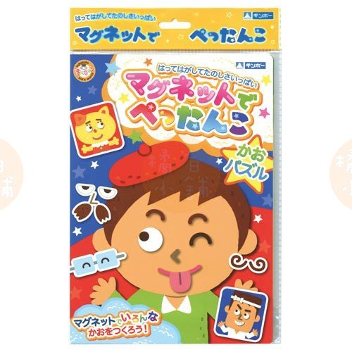 【橘白小舖】日本進口正版 五官 磁性貼紙書 遊戲書 磁鐵書 知育玩具 銀鳥產業 磁書 感官 五感