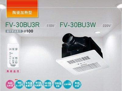 大台北市區 可貨到付款 國際牌 Panasonic 無線遙控暖風機FV-30BU3R FV-30BU3W