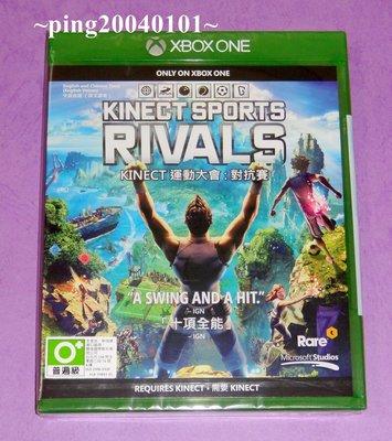 ☆小瓶子玩具坊☆XBOX ONE全新未拆封原裝片--Kinect 運動大會 對抗賽 中文版 (Kinect專用)