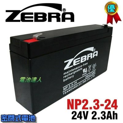 NP2.3-24 24V2.3Ah ZEBRA 蓄電池 消防受信總機 火警受信總機 廣播主機 消防設備 總機系統電池
