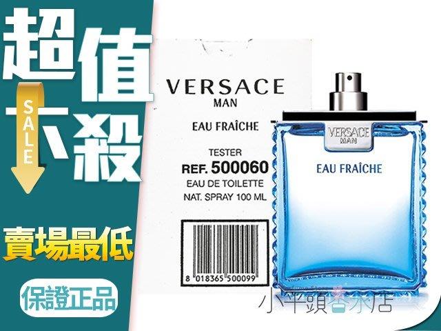《小平頭香水店》Versace Eau Fraiche 凡賽斯 雲淡風輕 男性淡香水 100ml TESTER