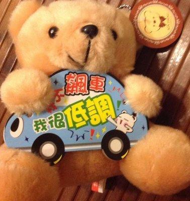 全新我不飈車我很低調熊吊飾