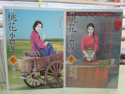 【博愛二手書】文藝小說   桃花小農女(上)(下)  作者:韓芳歌,定價500元,售價150元