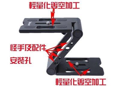 @佳鑫相機@(預購)Z-Pro專業快拆折疊雲台 Z型雲台 免工具鎖定/可直拍/直角定位/相容Arca規格快拆 郵寄免運!