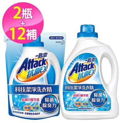 代購~一匙靈ATTACK 抗菌EX科技潔淨洗衣精2.4kg瓶裝x2+補充包1.5kgx12~含防霉、防螨成分