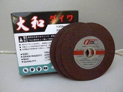 附發票*東北五金*日本大和牌 夾網式電動砂輪片 鋸片 切片 切斷片 切割片 106*1.3*16mm 品質保證