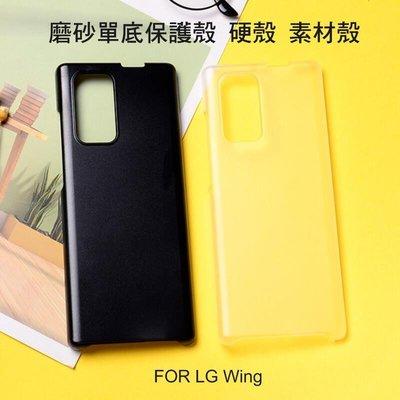 --庫米-- LG Wing 簡約輕盈磨砂透明水晶殼 素材殼 硬殼 保護殼