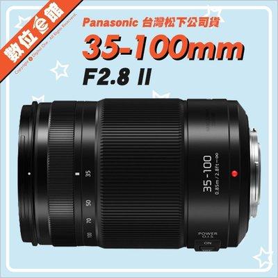 數位e館 台松公司貨 Panasonic LUMIX 35-100mm F2.8 II Power OIS 鏡頭 2代
