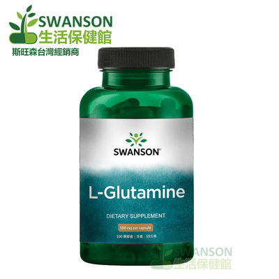 Swanson生活保健館 現貨 L-Glutamine L-麩醯胺酸 500mg/100顆