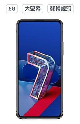ASUS ZenFone 7 ZS670KS 6G/128G 6.67吋 6400萬畫素5G+4G雙卡雙待 指紋辨識 人臉辨識二手 外觀九成五新功能正常