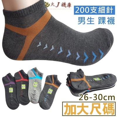 L-99-3 男加大碼-Y型踝襪【大J襪庫】6雙180元XXL加大襪-26-30cm船襪非棉質-200支細針好穿台灣製