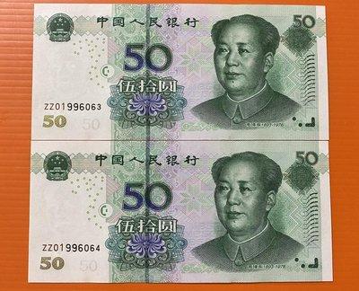 2005年人民幣50元二張連號ZZ01996063~64