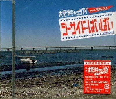 【出清價】木更津貓眼 FEAT. MCU / SEASIDE BYE-BYE B版-JACA5046